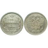 Монета 15 копеек  1860 года (СПБ-ФБ) Российская Империя (арт н-40184)