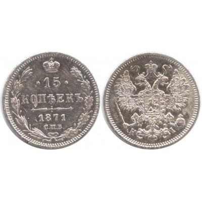 15 копеек,1871 года, (СПБ-НI) серебро  Российская Империя