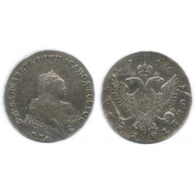 1 рубль 1746 года (ММД)   Российская Империя, серебро
