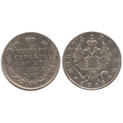 1 рубль 1813 года   (СПБ-ПС) Российская Империя, серебро