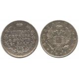 1 рубль 1815 года (СПБ-МФ) Российская Империя, серебро
