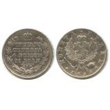 1 рубль 1816 года (СПБ-ПС) Российская Империя, серебро
