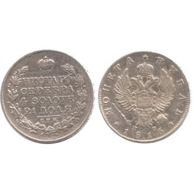 1 рубль 1816 года (СПБ-ПС) Российская Империя, серебро (2)