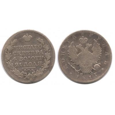 1 рубль 1817 года (СПБ-ПС) Российская Империя, серебро (2)