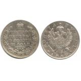 1 рубль 1818 года (СПБ-ПС) Российская Империя, серебро