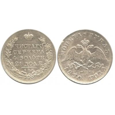 1 рубль 1830 года (СПБ-НГ) Российская Империя, серебро