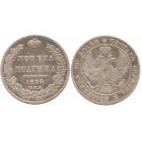 Полтина (50 копеек) 1836 года, (СПБ-НГ) серебро  Российская Империя