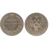 Полтина (50 копеек) 1845 года, (СПБ-КБ) серебро  Российская Империя