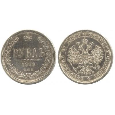 1 рубль 1878 года (СПБ-HФ) Российская Империя, серебро