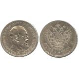 1 рубль 1891 года (АГ) Российская Империя, серебро