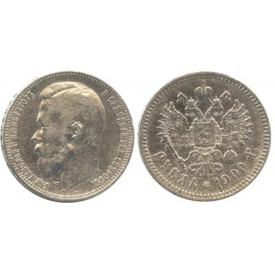1 рубль 1900 года (ФЗ), Российская Империя, серебро