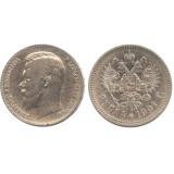 1 рубль 1901 года (ФЗ), Российская Империя, серебро