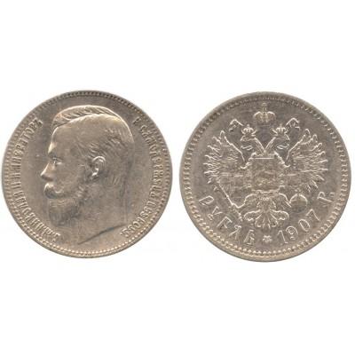 1 рубль 1907 года (ЭБ), Российская Империя, серебро