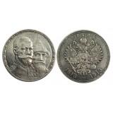 Монета, 1 рубль 1913 года, 300-летие Дома Романовых. Российская Империя (серебро) плоский чекан