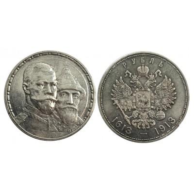 Монета, 1 рубль 1913 года, 300-летие Дома Романовых. Российская Империя (серебро)