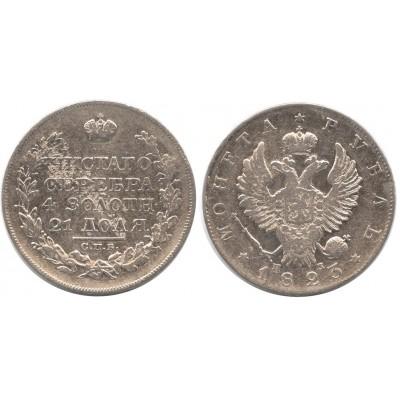 1 рубль 1823 года (СПБ-ПД) Российская Империя, серебро