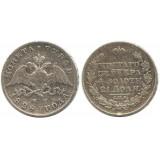 1 рубль 1828 года (СПБ-НГ) Российская Империя, серебро