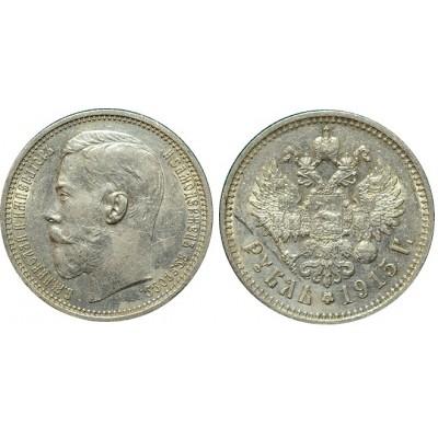 1 рубль 1915 года (ВС), Российская Империя, серебро (редкий) (арт н-50748)