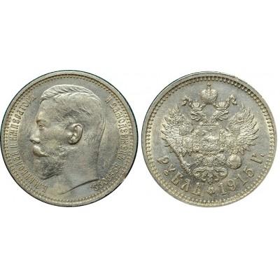 1 рубль 1915 года (ВС), Российская Империя, серебро (редкий) (арт н-58181)