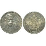 Монета, 1 рубль 1913 года, 300-летие Дома Романовых. Российская Империя (серебро), плоский чекан (арт: н-50278)