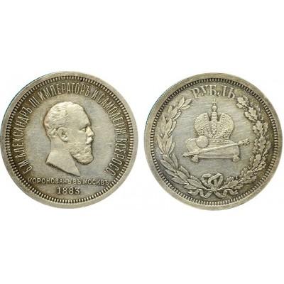 1 рубль 1883 года Коронация Александра III, Российская Империя, серебро (арт: н-34337)
