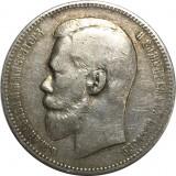 1 рубль 1897 года (АГ), Российская Империя, серебро (5)