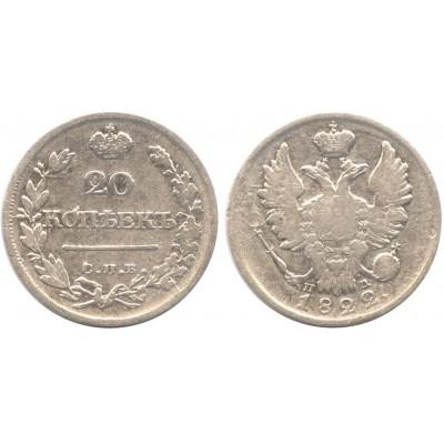 20 копеек,1822 года,  (СПБ-ПД) серебро  Российская Империя