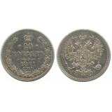 20 копеек,1871 года,  (СПБ-НI) серебро  Российская Империя