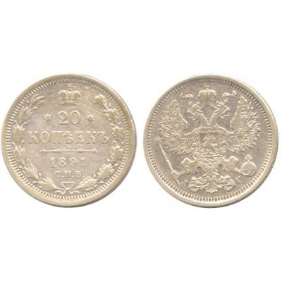 20 копеек,1891 года,  (СПБ-АГ) серебро  Российская Империя
