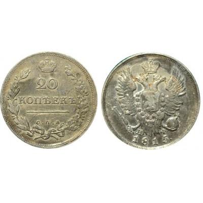 20 копеек,1815 года,  (СПБ-НФ) серебро  Российская Империя (арт: н-45458)