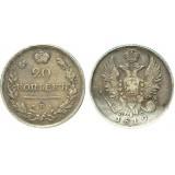 20 копеек,1819 года,  (СПБ-ПС) серебро  Российская Империя (арт: н-49824)