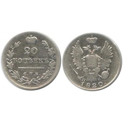 20 копеек,1820 года,  (СПБ-ПД) серебро  Российская Империя