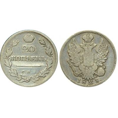 20 копеек,1823 года,  (СПБ-ПД) серебро  Российская Империя (арт: н-37290)