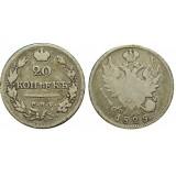 20 копеек,1825 года, (СПБ-ПД) серебро Российская Империя (арт: н-52454)