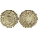20 копеек,1826 года, (СПБ-НГ) серебро Российская Империя (арт: н-54928)