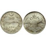20 копеек,1830 года, (СПБ-НГ) серебро Российская Империя (арт: н-42749)