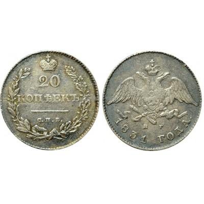 20 копеек,1831 года, (СПБ-НГ) серебро Российская Империя (арт: н-48198)