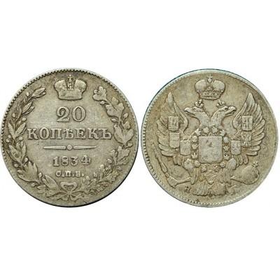 20 копеек,1834 года, (СПБ-НГ) серебро Российская Империя (арт: н-39755)