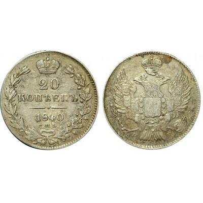 20 копеек,1840 года, (СПБ-НГ) серебро Российская Империя (арт: н-39825)