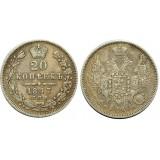20 копеек,1847 года, (СПБ-ПА) серебро Российская Империя (арт: н-50239)