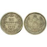 20 копеек,1856 года, (СПБ-ФБ) серебро Российская Империя (арт: н-54881)
