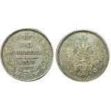 20 копеек,1857 года, (СПБ-ФБ) серебро Российская Империя (арт: н-40464)
