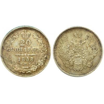 20 копеек,1858 года, (СПБ-ФБ) серебро Российская Империя (арт: н-54880)