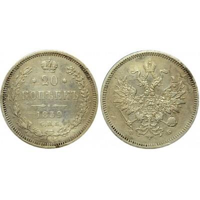 20 копеек,1859 года, (СПБ-ФБ) серебро Российская Империя (арт: н-54882)