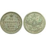 20 копеек,1860 года, (СПБ-ФБ) серебро Российская Империя (арт: н-37292)