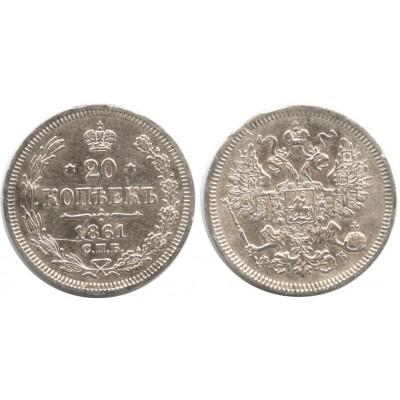 20 копеек,1861 года,  (СПБ-ФБ) серебро  Российская Империя