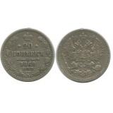 20 копеек,1862 года,  (СПБ-МИ) серебро  Российская Империя
