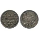 20 копеек,1863 года,  (СПБ-АБ) серебро  Российская Империя