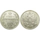 20 копеек,1864 года, (СПБ-НФ) серебро Российская Империя (арт: н-32744)