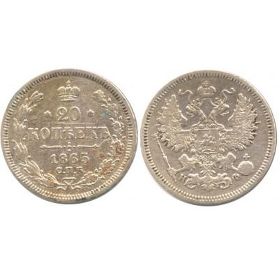 20 копеек,1865 года,  (СПБ-НФ) серебро  Российская Империя